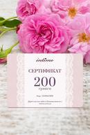 Подарочный сертификат Intimo, Украина К200 фото