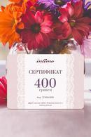 Подарочный сертификат Intimo, Украина K400 фото