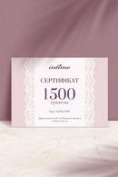 Подарочный сертификат Intimo, Украина K1500 фото