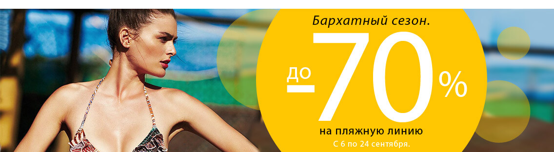 Бархатный сезон! До-70% на пляжные коллекции!