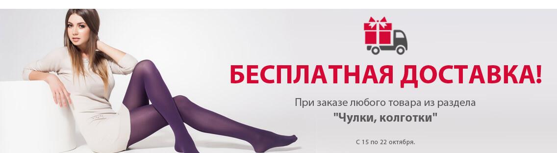 Бесплатная доставка с 15 по 22 октября при заказе колготок доставка бесплатная