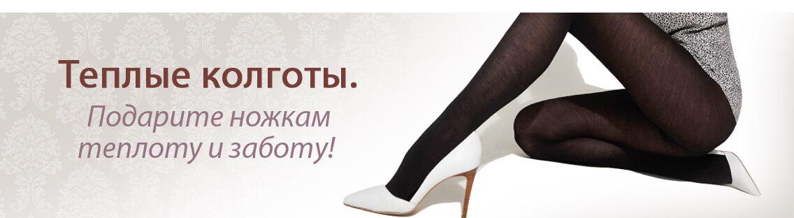 Теплые колготки Подарите ножкам теплоту и заботу!