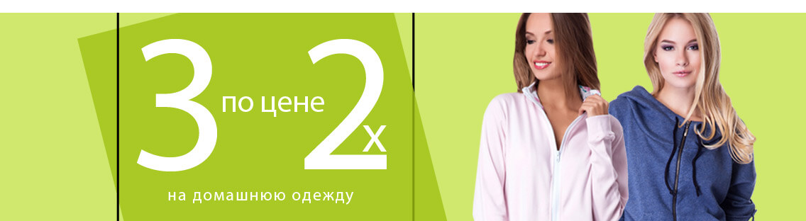 Пижамки 1+1=3! Каждый третий товар из раздела Для дома и сна в подарок!