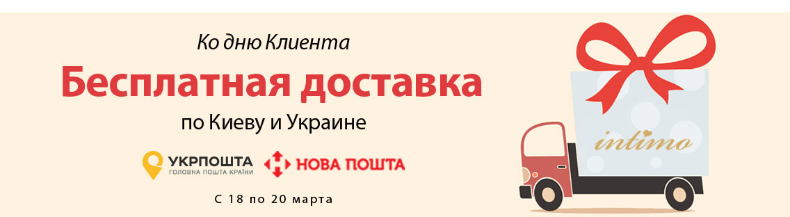 Бесплатная доставка До 20 марта доставка по Украине бесплатная!