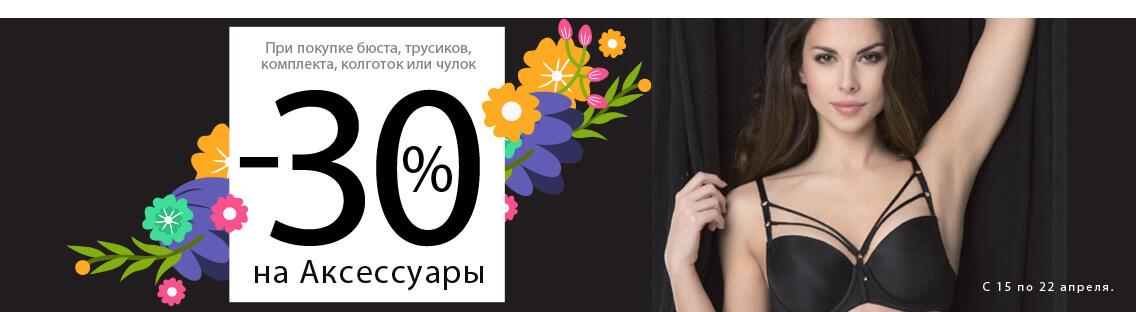 -30% на Аксессуары при покупке белья или колготок! Действует с 15 по 22 апреля.