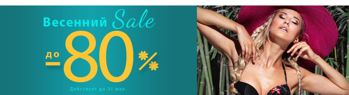 Весняний розпродаж знижки до 80%, поспішай