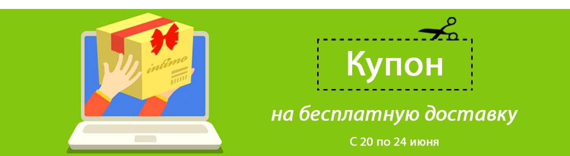 Бесплатная доставка по Украине с 20 по 24 июня