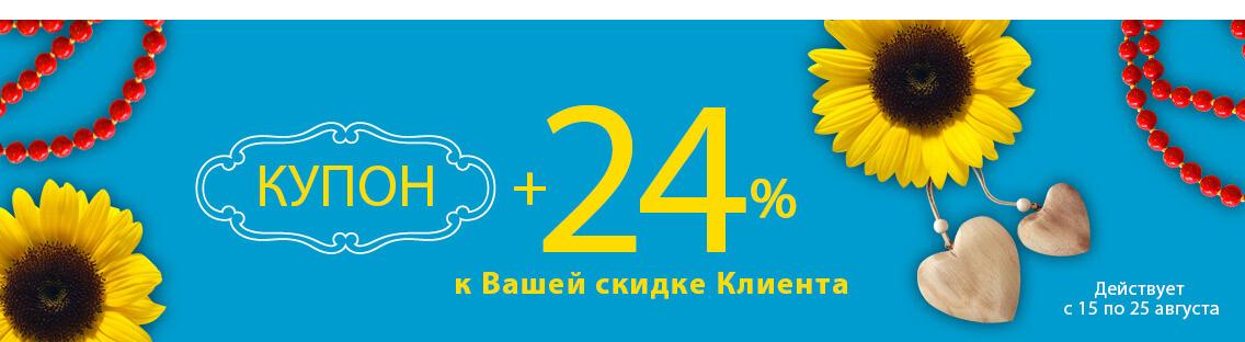 +24% ко Дню независимости Украины! С 15 по 25 августа.