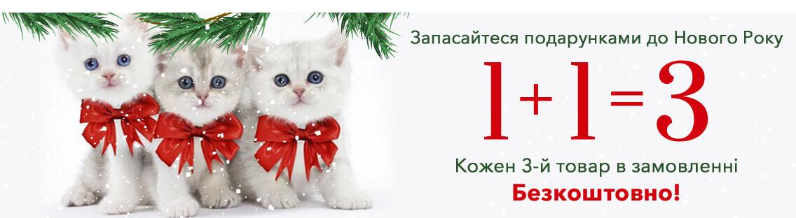 1+1=3 Кожен третій товар у Подарунок! Лише до 19 грудня.