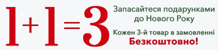 1+1=3 Кожен третій товар у Подарунок!