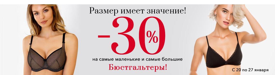 -30% на самые большие и маленькие Бюсты! Только до 27 января.