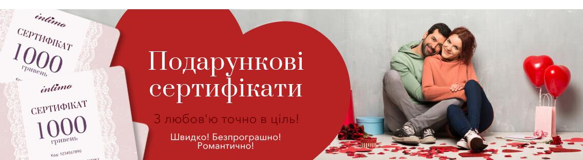 З любов'ю точно в ціль! Подарункові сертифікати