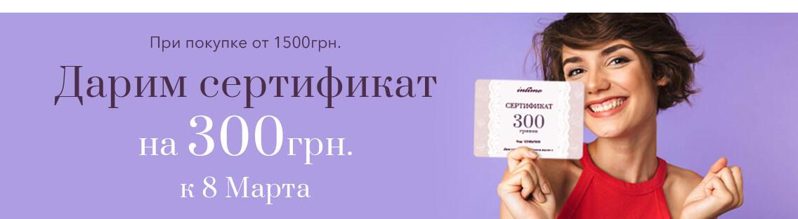 Дарим сертификат на 300 грн! При покупке от 1500 грн одним чеком до 24 февраля!