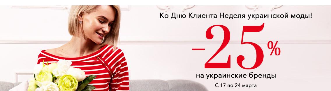 -25% на украинские бренды! С 17 по 24 марта.
