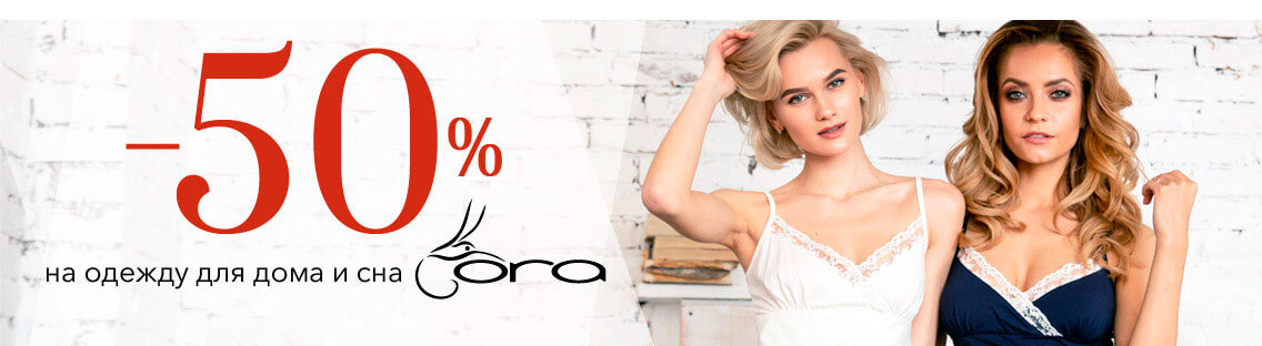-50% на одежду для дома и сна Ora! FINAL SALE