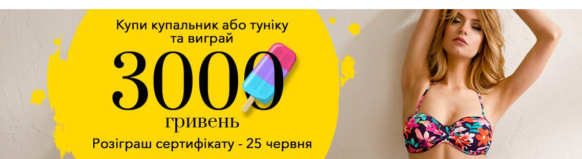 3000 грн у Подарунок! При покупці купальника або туніки