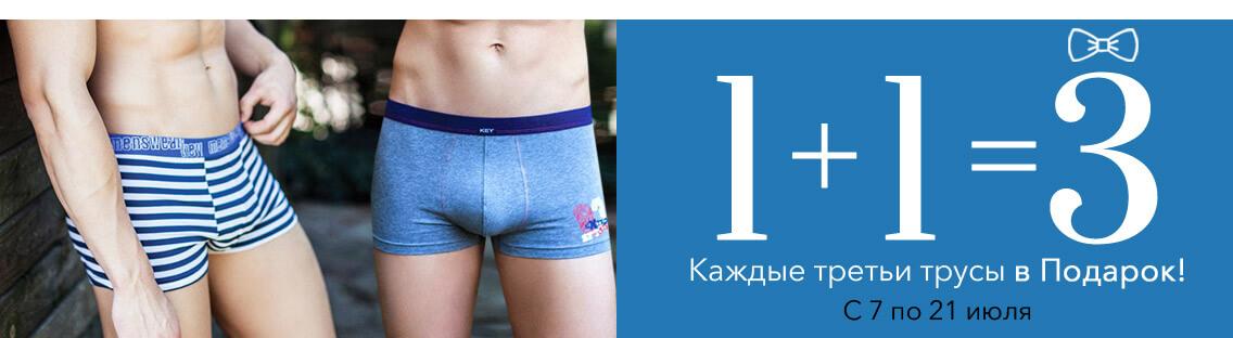 1+1=3 Мужское бельё! Каждый третий товар из раздела Мужское бельё в Подарок!