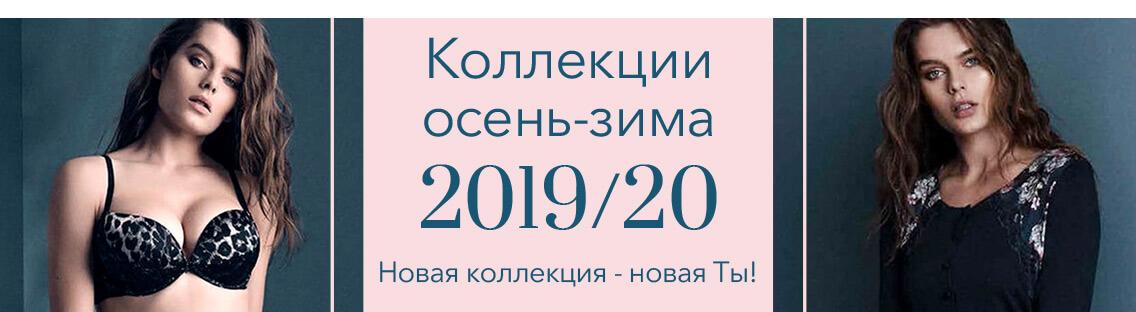 Новые коллекции! Осень-зима 2019/2020