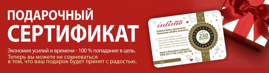 Подарочный сертификат Приятный и полезный подарок.