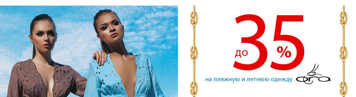 До -35% на летние и пляжные вещи украинского бренда Ora!